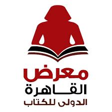 موعد معرض القاهرة الدولي للكتاب 2018 ومفاجأة هذا العام