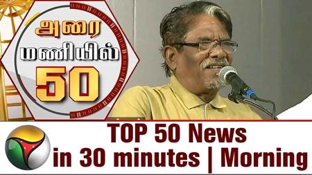 Top 50 News in 30 Minutes   Morning 19-01-2018 Puthiya Thalaimurai TV