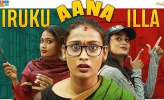 Iruku Aana Illa | Araathi | Tamada Media