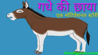 motivational story in hindi, an ass story, a shade story, hindi kahani etc.