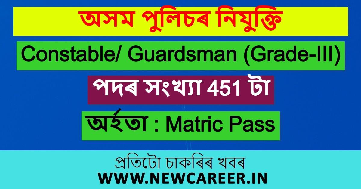 Assam Police Recruitment 2020 : Apply Online for 451 Constable/ Guardsman (Grade-III) Posts