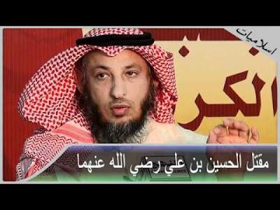 Skandal Rafidhoh Dalam Pembantaian Husein Radhiallahu'anhu