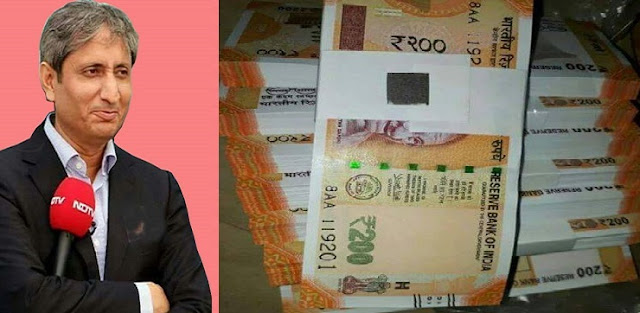 आपकी जेब काटने के लिए आया है 200 का नोट : रवीश कुमार