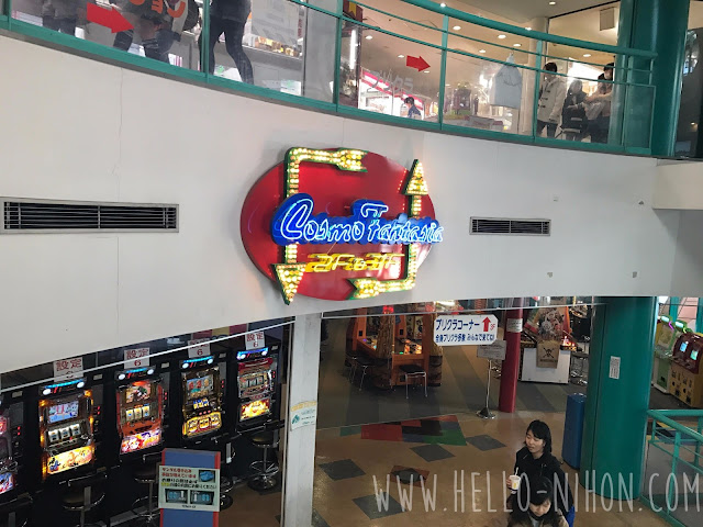 Arcade in Cosmo World
