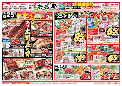 【PR】フードスクエア/越谷ツインシティ店のチラシ7月25日号