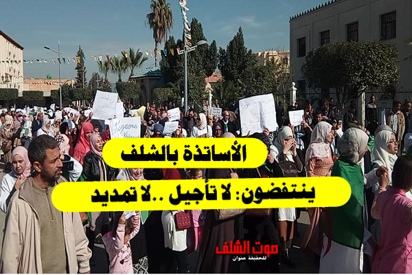 """بالصور : مسيرة الأساتذة بالشلف : """"سلمية سلمية .. لا تأجيل .. لا تمديد"""""""