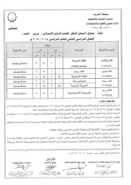 """رسمي ومختوم من الوزير """"جداول امتحانات نهاية العام 2019"""" الترم الثاني لمحافظات مصر 11 6/4/2019 - 5:34 م"""