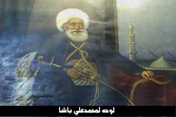 محمد علي باشا  مؤسس الدوله الحديثه