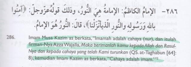 Qs. At Taghabun Ayat 8 Dijadikan Dalil Wajib Beriman kepada Imamah bagi Penganut Syiah