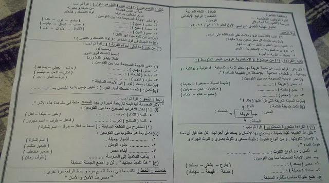 امتحان لغة عربية رابعة ابتدائي 2019