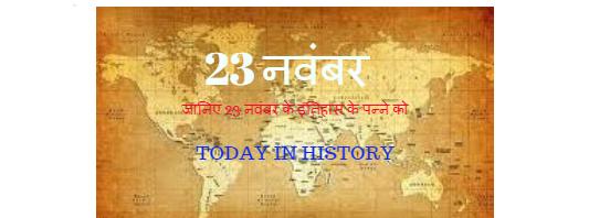 23 November Aaj Ka Itihas