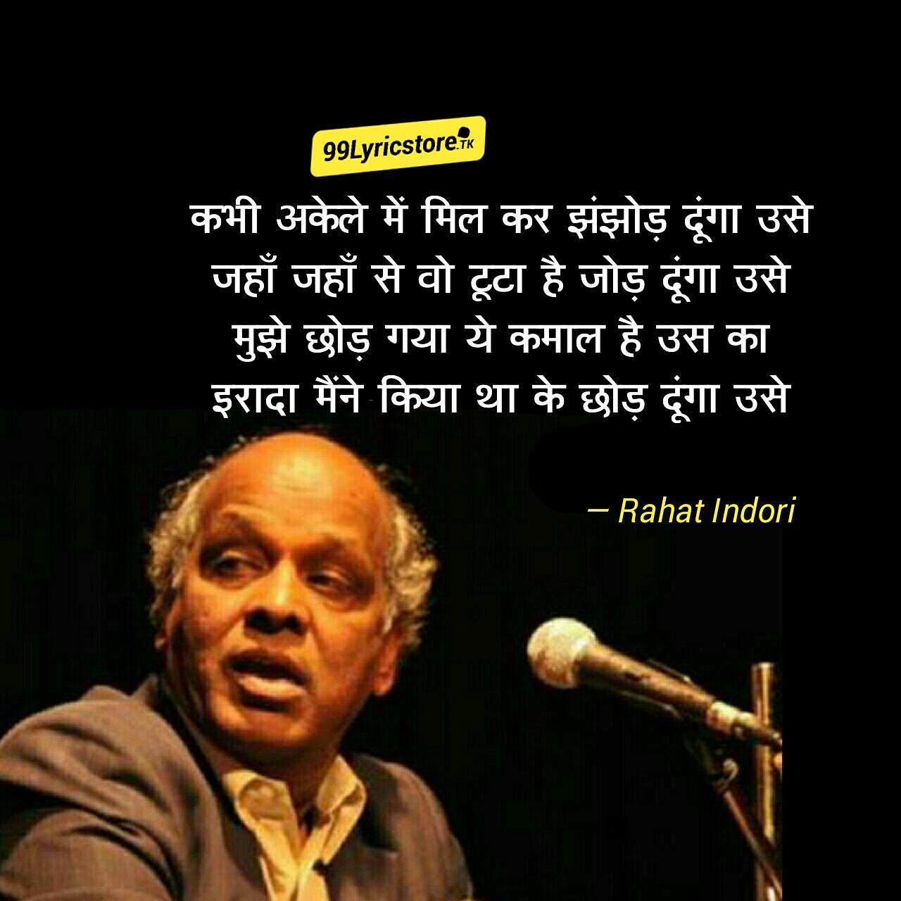 Kabhi Akele Me Mil Kar Jhanjhor Doonga Use - Rahat Indori