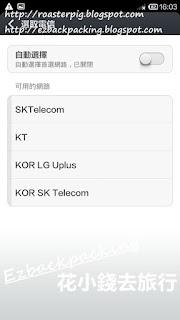 AIS sim2fly韓國設定