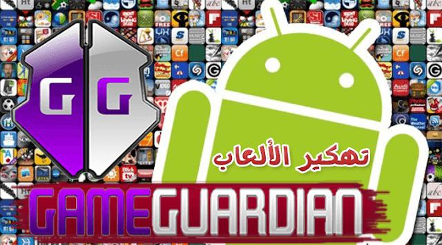 تحميل تطبيق GameGuardian وطريقة تهكير العاب بدون روت