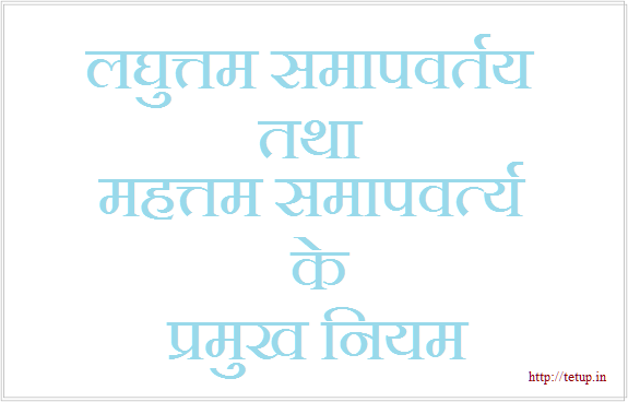 important rue of llcm  and hcfi hindi
