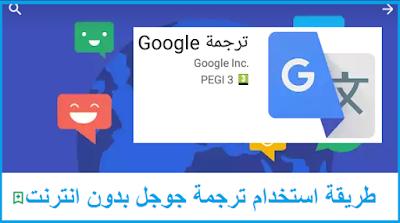 طريقة استخدام ترجمة جوجل بدون انترنت