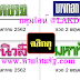มาแล้ว...เลขเด็ดงวดนี้ หวยหนังสือพิมพ์ หวยไทยรัฐ บางกอกทูเดย์ มหาทักษา เดลินิวส์ งวดวันที่2/5/62