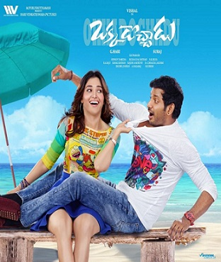 Okkadochadu Telugu Movie Downlaod Watch Online HD 720p