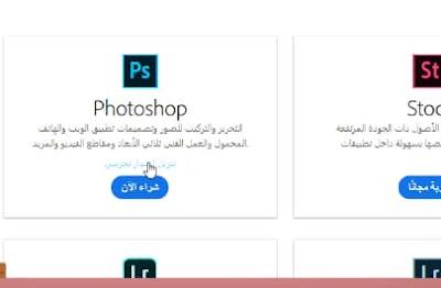 تحميل برنامج فوتوشوب نسخة جديدة مجانا من الموقع الرسمي   photoshop cc 2019 %D8%AA%D9%86%D8%B2%D