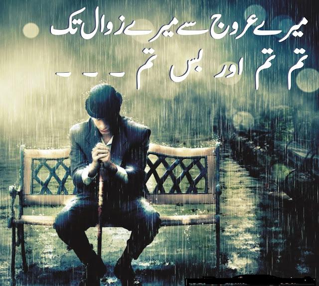 Mere urooj se mere zawal tak - Urdu Poetry World,Urdu Poetry,Sad Poetry,Urdu Sad Poetry,Romantic poetry,Urdu Love Poetry,Poetry In Urdu,2 Lines Poetry,Iqbal Poetry,Famous Poetry,2 line Urdu poetry,  Urdu Poetry,Poetry In Urdu,Urdu Poetry Images,Urdu Poetry sms,urdu poetry love,urdu poetry sad,urdu poetry download