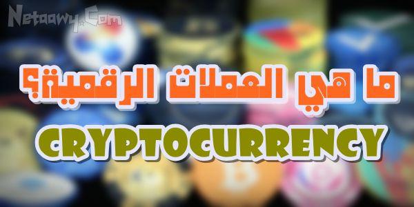 ما-هي-العملات-الرقمية-Cryptocurrency