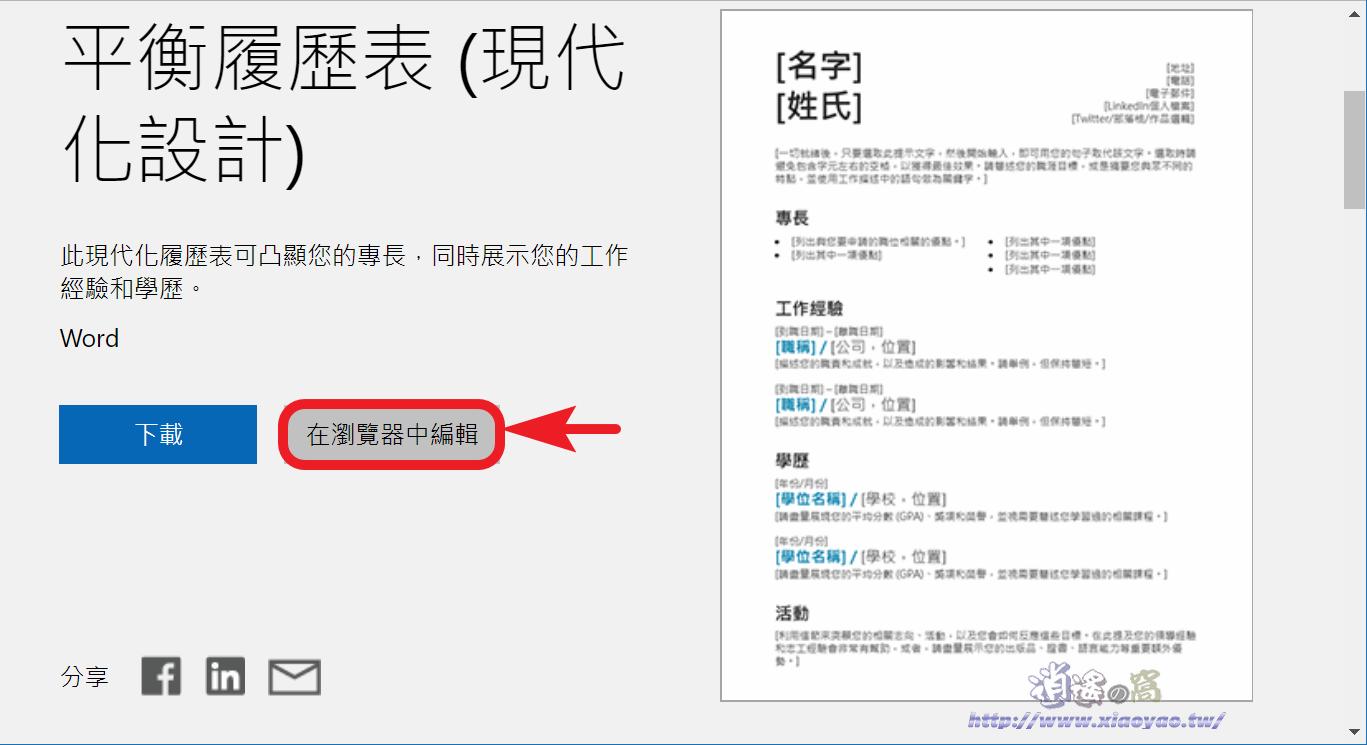 微軟免費履歷表範本