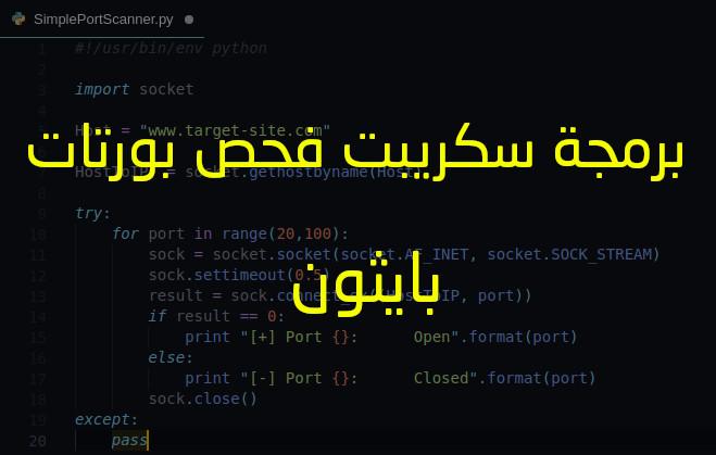 برمجة سكريبت فحص بورتات بايثون | Simple Port Scanner
