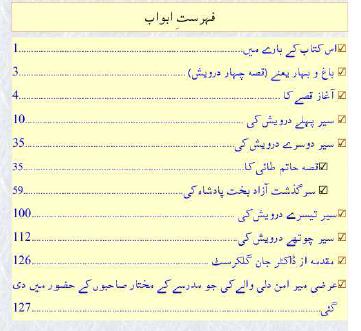 Bahar book urdu pdf bagh o