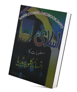 Islami Maloomat Ka Encyclopaedia Pdf Book Download For Free
