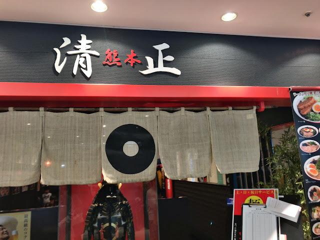 ラーメンウォーカー1位の熊本ラーメン「清正」も子育て世帯にお得なサービスを実施!