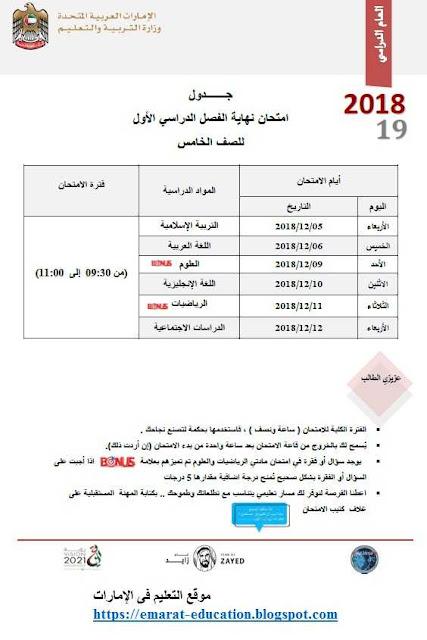 جدول امتحانات الفصل الدراسي الأول للصف الخامس للعام الدراسى 2019-2018 -