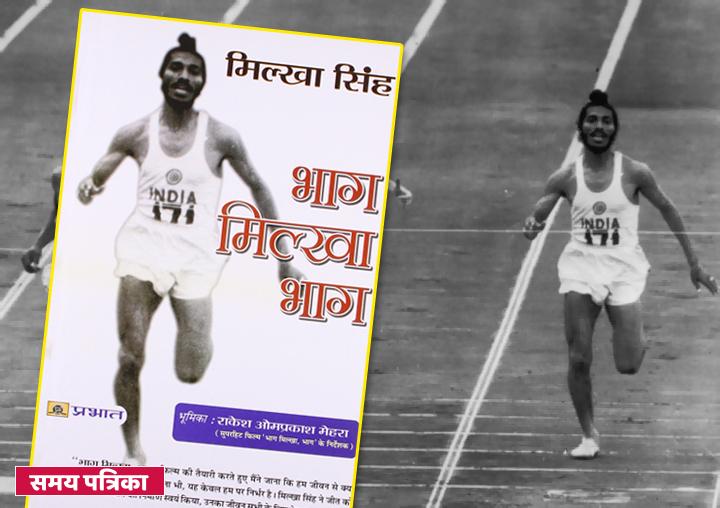 bhag-milkha-bhag-book-review-hindi