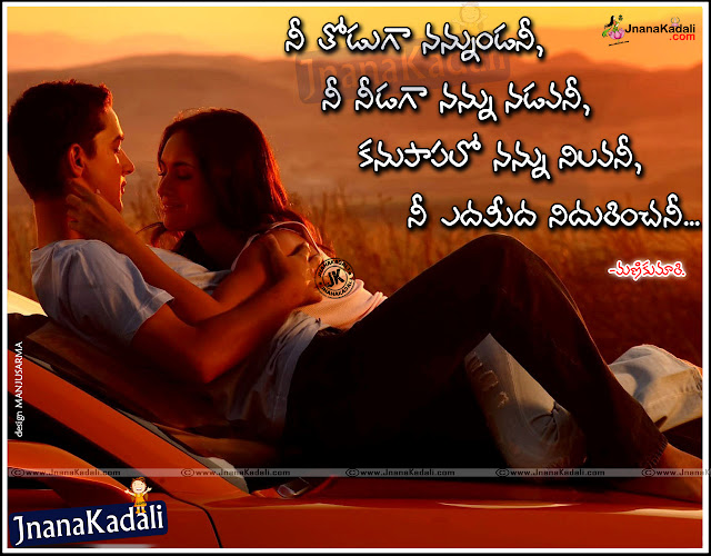 Best Telugu love quotations greetings wishes hd wallpapers prema kavithalu