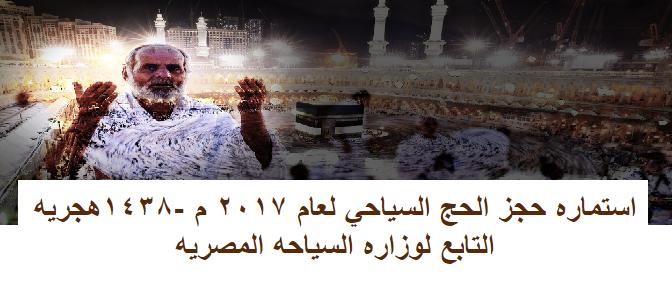 استماره حجز الحج السياحي لعام ٢٠١٧ م - ١٤٣٨هجريه التابع لوزاره السياحه المصريه - سجل على الانترنت هنا