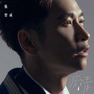 Z-Chen 張智成 - Wo Ai De Ren Bu Ai Wo 我愛的人不愛我 Lyrics with English Translation