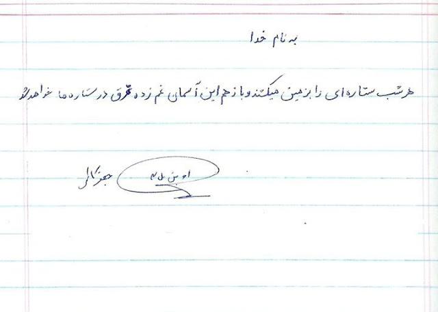 دست خط مجاهد قهرمان جعفر کاظمی