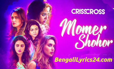 মোমের শহর (Momer Shohor) Lyrics - Crisscross (2018) Movie | Tushar Joshi