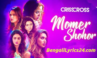 মোমের শহর (Momer Shohor) Lyrics - Crisscross (2018) Movie | Tushar Joshi