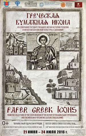 Χάρτινοι θησαυροί συνδέουν Ελλάδα και Ρωσία