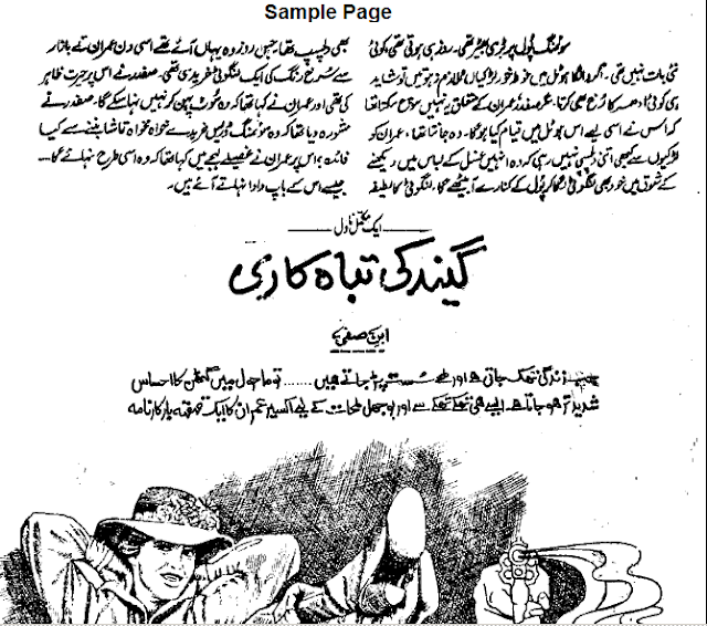 Urdu novel imran series
