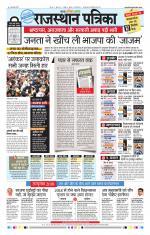 Epaper Rajasthan Patrika February 2, 2018 | Epaper Rajasthan