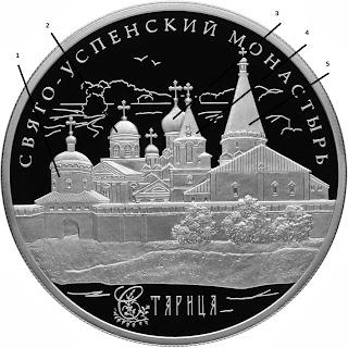 Памятная монета 25 рублей 2013г.: Свято-Успенский монастырь, г. Старица Тверской обл.