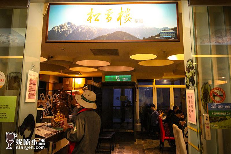 【合歡山住宿】松雪樓。全臺最高地表最強秒殺級旅館 | 妮喃小語