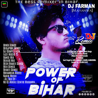 DJ FARMAN [Mahanwa] - Logo - The Best Remixer In BIHAR - DJ