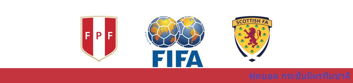 แทงบอล วิเคราะห์บอล กระชับมิตร ระหว่าง ทีมชาติเปรู vs สกอตแลนด์