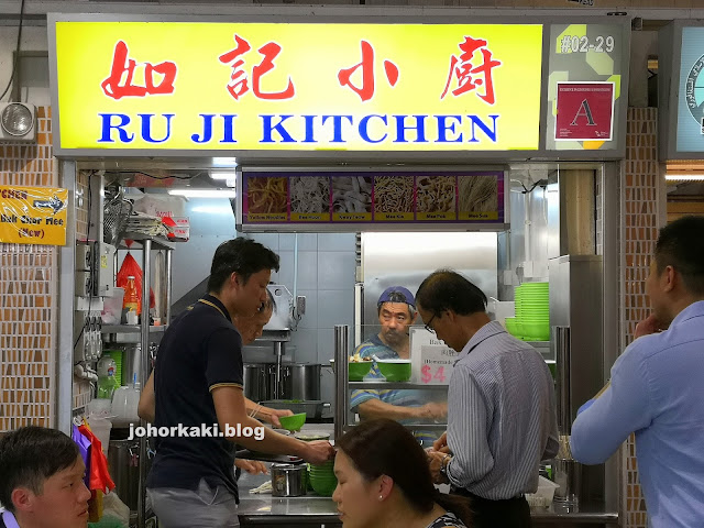 Ru-Ji-Kitchen-Holland-Drive-Bak-Chor-Mee