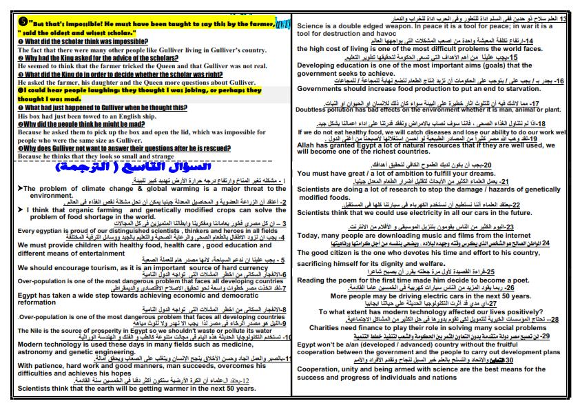 مراجعة ليلة الامتحان لغة انجليزية تانية ثانوى ترم ثاني 8 ورقات مجابة مستر محمد فوزي Answered_008