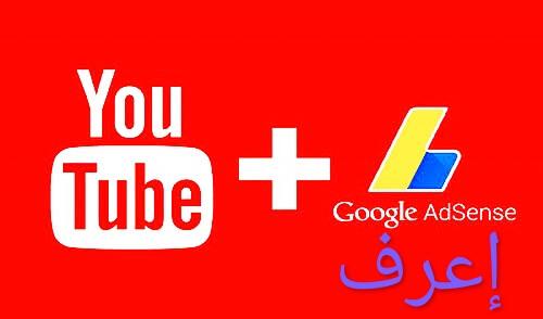 الاشتراك فى جوحل ادسنس من خلال قناة اليوتيوب