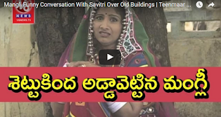 Mangli Funny Conversation With Savitri Over Old Buildings  Teenmaar News
