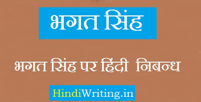 Essay on Bhagat Singh in hindi